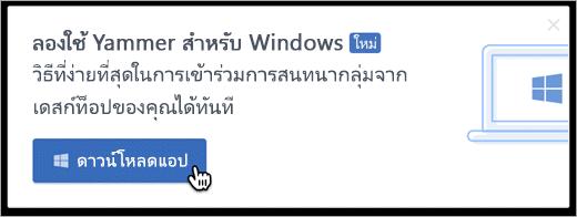 ส่งข้อความสำหรับ Windows ในผลิตภัณฑ์