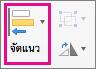 จัดแนวใน PPT for Mac