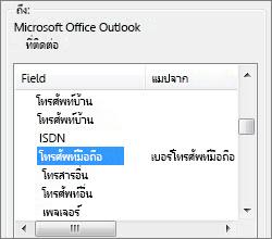 มือถือ จะถูกแมปไปยังเขตข้อมูลโทรศัพท์มือถือ Outlook