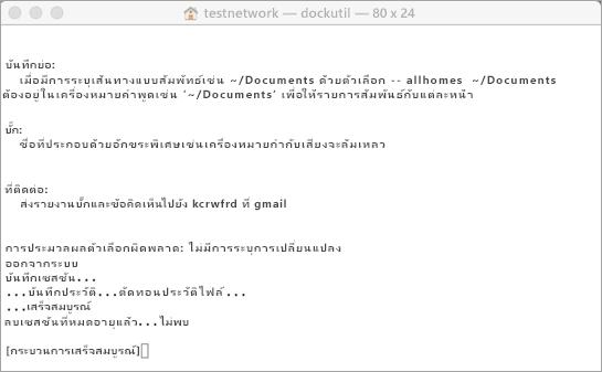 เรียกใช้เครื่องมือ Dockutil โดยใช้ Control + คลิกเพื่อเปิด