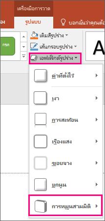 แสดงตัวเลือกการหมุนสามมิติในเมนู เอฟเฟ็กต์รูปร่าง ของ PowerPoint 2016