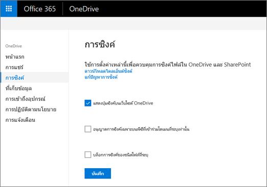 แท็บ การซิงค์ ในศูนย์การจัดการ OneDrive