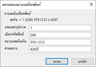 ใน Outlook บนบัตรติดต่อ ภายใต้หมายเลขโทรศัพท์ เลือกตัวเลือก และกล่องโต้ตอบเลือกหมายเลขโทรศัพท์ตามที่ต้องการอัปเดต