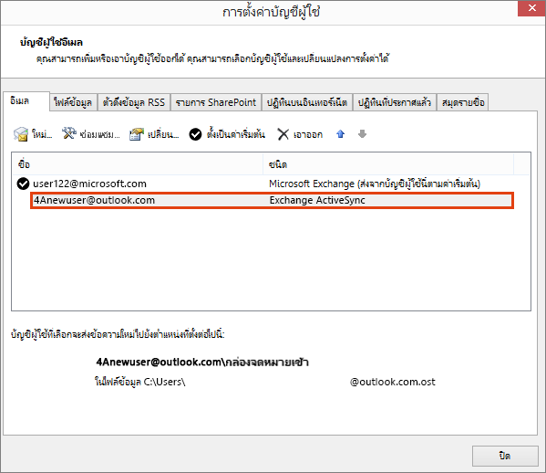 ตั้งค่าบัญชี Outlook, บัญชีอีเมล