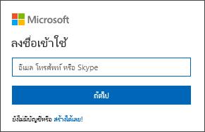 สกรีนช็อตของหน้าลงชื่อเข้าใช้บัญชี Microsoft