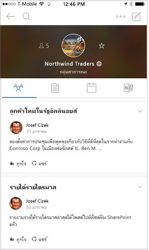 มุมมองการสนทนาของกลุ่ม Outlook mobile app