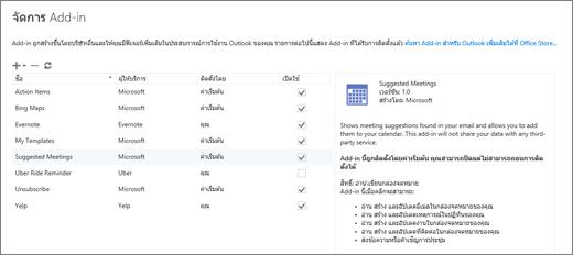 """สกรีนช็อตของหน้าต่าง """"จัดการ Add-in"""" ที่คุณสามารถเพิ่ม หรือเอา Add-in ออก ดูข้อมูลเกี่ยวกับ Add-in และไปที่ Office Store เพื่อค้นหา Add-in เพิ่มเติมสำหรับ Outlook Add-in การประชุมที่แนะนำจะถูกเลือก และข้อมูลเกี่ยวกับเรื่องนี้จะถูกแสดง"""