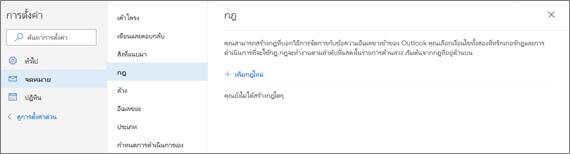 สกรีนช็อตแสดงหน้า กฎ ใน จดหมาย ใน การตั้งค่า สำหรับ Outlook.com
