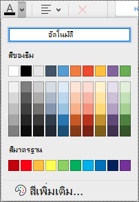 เมนูสีฟอนต์แบบดึงลงใน OneNote for Mac