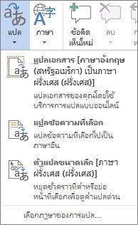 การแปลเอกสารหรือข้อความ