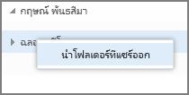 ตัวเลือกคลิกขวา เอาโฟลเดอร์ที่แชร์ออก ใน Outlook Web App