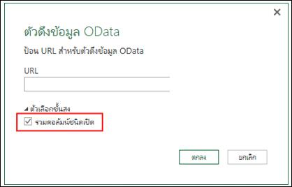 Power Query - ตัวเชื่อมต่อ OData ที่ได้รับการปรับปรุง ซึ่งเป็นตัวเลือกในการนำเข้าคอลัมน์ประเภทเปิดจากตัวดึงข้อมูล OData