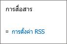 ตั้งค่าการสื่อสาร (RSS) ของรายการ