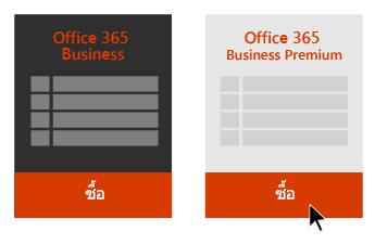 ตัวเลือกสำหรับ Office 365 Business และ Office 365 Business Premium ที่มีลูกศรชี้ไปที่ปุ่มซื้อที่ด้านล่างของ Office 365 Business Premium