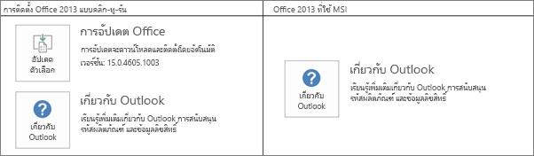 กราฟิกที่แสดงวิธีการบอกว่าการติดตั้ง Office 2013 เป็นแบบคลิก-ทู-รันหรือแบบ MSI