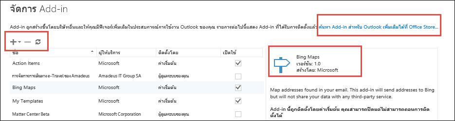 จัดการ Add-in ใน Outlook