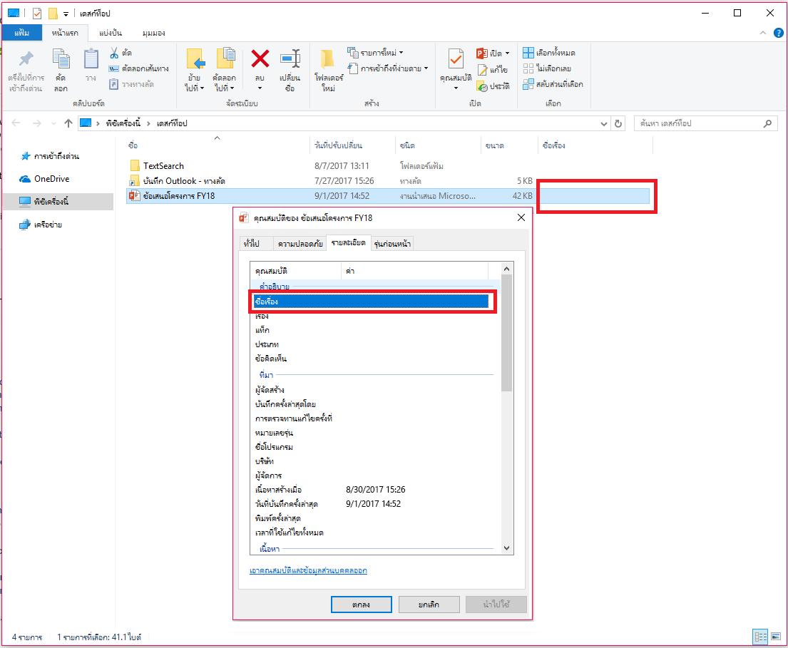 คุณสมบัติของเอกสาร Office ใน Windows File Explorer