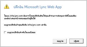 Lync Web Acces -- เชื่อถือโดเมนของปลั๊กอินเสมอ หรืออนุญาตเฉพาะเซสชันนี้