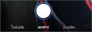 ตัวเลือกการสแกน OneDrive สำหรับ iOS