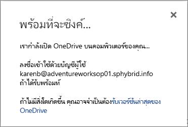 สกรีนช็อตของกล่องโต้ตอบเตรียมพร้อมที่จะซิงค์ เมื่อกำลังตั้งค่า OneDrive for Business เพื่อซิงค์