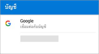 Outlook for Android อาจค้นหาบัญชี Gmail ของคุณโดยอัตโนมัติ