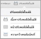 ตัวเลือกปรับพอดีอัตโนมัติ iPad