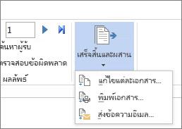 สกรีนช็อตของแท็บส่งจดหมายใน Word แสดงคำสั่งเสร็จสิ้นและผสานและตัวเลือกของคำสั่ง