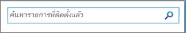 กล่องค้นหารายการที่ติดตั้งแล้วค้นหา SharePoint 2010