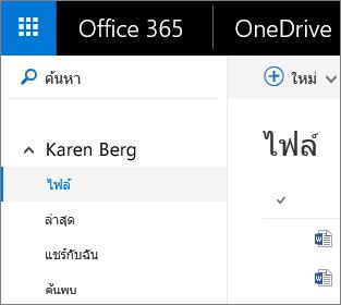สกรีนช็อตของ มุมมองไฟล์ ใน OneDrive for Business