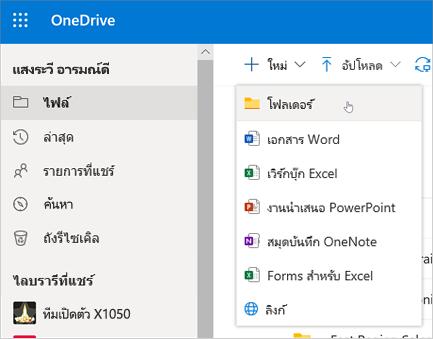 สร้างโฟลเดอร์ OneDrive