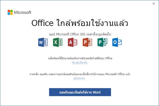 """แสดงหน้า """"Office เกือบพร้อมใช้งานแล้ว"""" ที่คุณใช้ยอมรับข้อตกลงสิทธิ์การใช้งานและเริ่มแอป"""