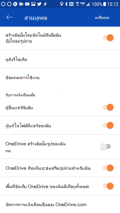 ไปที่การตั้งค่าของ OneDrive for Android app ของคุณเพื่อตั้งค่าการแจ้งให้ทราบ
