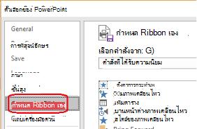 เลือกไฟล์ จากนั้นตัวเลือก นั้นแล้ว เลือกกำหนด Ribbon เอง