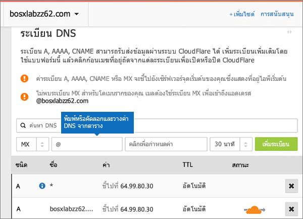 Cloudflare-BP-กำหนดค่า-2-1