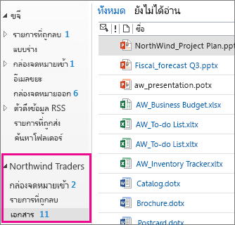 กล่องจดหมายของไซต์ใน Outlook