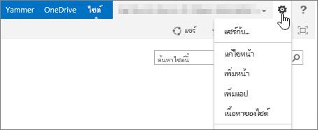 ปุ่มการตั้งค่า SharePoint 2013 มีเมนูดรอปดาวน์
