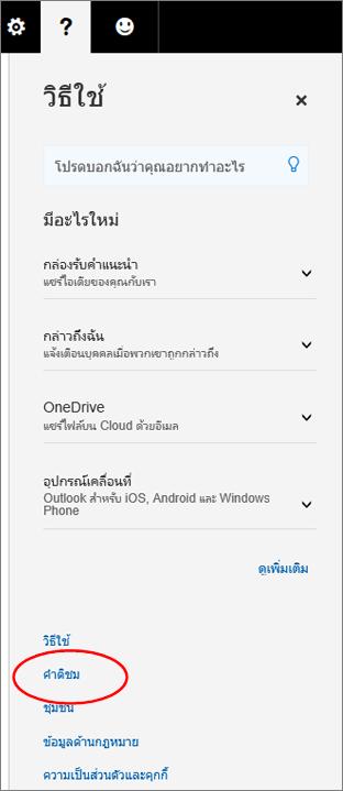 คลิกวิธีใช้ > คำติชมเพื่อให้คำติชมหรือคำแนะนำใน Outlook บนเว็บ