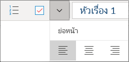 จัดย่อหน้าชิดซ้ายในแอป OneNote สำหรับ Windows 10