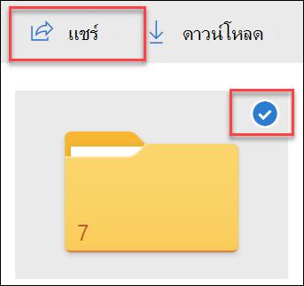 รูปของโฟลเดอร์ใน OneDrive และตัวเลือกแชร์