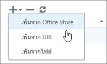 สกรีนช็อตของตัวเลือกที่พร้อมใช้งานบนแถบเครื่องมือจัดการ Add-in ซึ่งรวมถึงเพิ่ม ลบ และรีเฟรช การเลือกในเพิ่มจะถูกแสดง ซึ่งรวมถึงเพิ่มจาก Office Store เพิ่มจาก URL และเพิ่มจากไฟล์