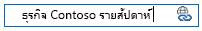 แก้ไขลิงก์หน้า Wiki ใน Sharepoint