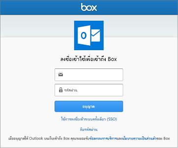 เมื่อเชื่อมต่อกับบัญชีเก็บข้อมูล คุณจำเป็นต้องใส่ชื่อผู้ใช้และรหัสผ่านของคุณเพื่อให้ Outlook สามารถเข้าถึงไฟล์ของคุณได้