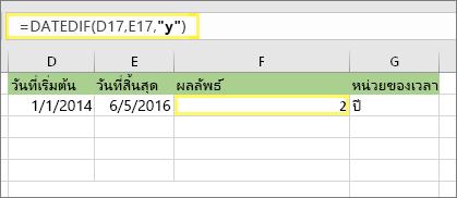 """=DATEDIF(D17,E17,""""y"""") ผลลัพธ์ที่ได้คือ 2"""