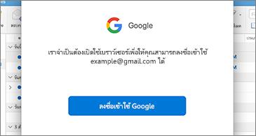 กล่องโต้ตอบจากผู้ใช้ที่ร้องขอการลงชื่อเข้าใช้ Google