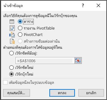 กล่องโต้ตอบการนำเข้าข้อมูลจาก Excel 2016