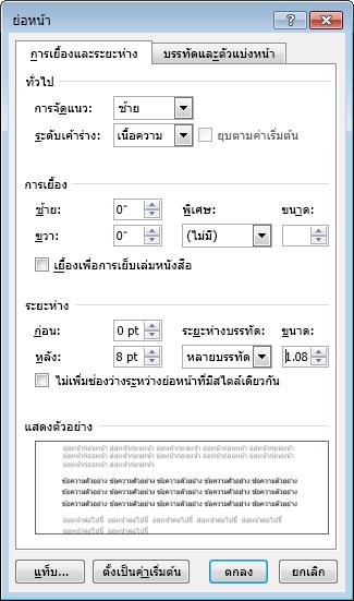 ผลการค้นหารูปภาพสำหรับ การจัดรูปแบบย่อหน้าปและการกั้นระยะ  Microsoft office Word 2013