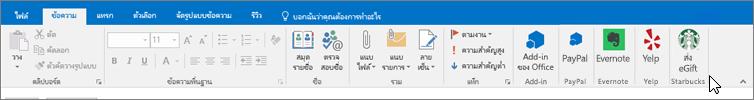 สกรีนช็อตของ ribbon ของ Outlook ที่มีโฟกัสบนแท็บข้อความที่เคอร์เซอร์ชี้ไปยัง add-in ทางด้านซ้ายสุด ในตัวอย่างนี้ add-in คือ add-in ของ Office, PayPal, Evernote, Yelp และ Starbucks