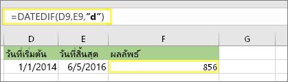 "=DATEDIF(D9,E9,""d"") ที่มีผลลัพธ์เป็น 856"