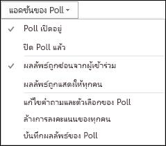 สกรีนช็อตของแอคชันของ Poll