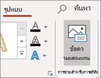 ปุ่ม AltText สำหรับรูปร่างใน PowerPoint for Windows